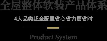 全屋整体软装产品体系 4大品类超全配置省心省力更省时